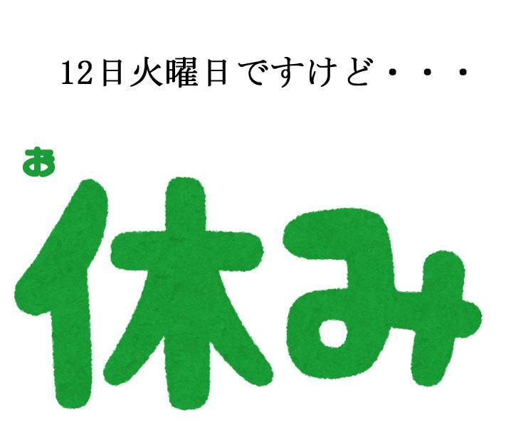 12horiday.jpg
