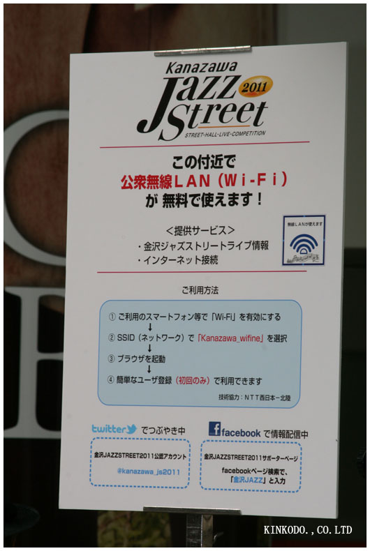 Kanazaw Jazz Street