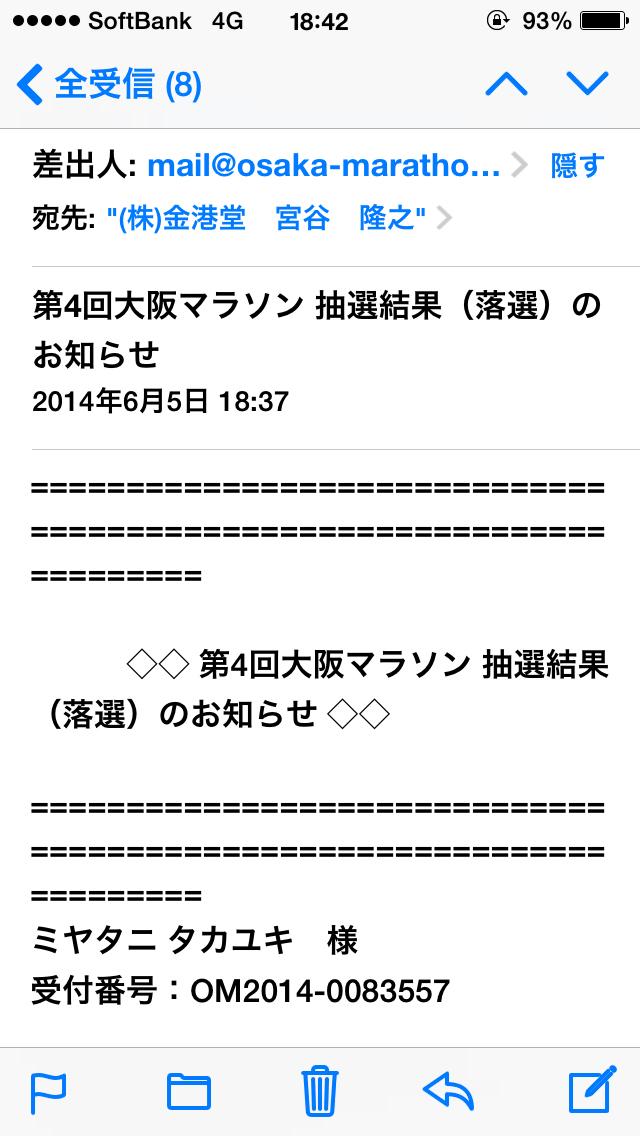 2014osaka_kekka.jpg