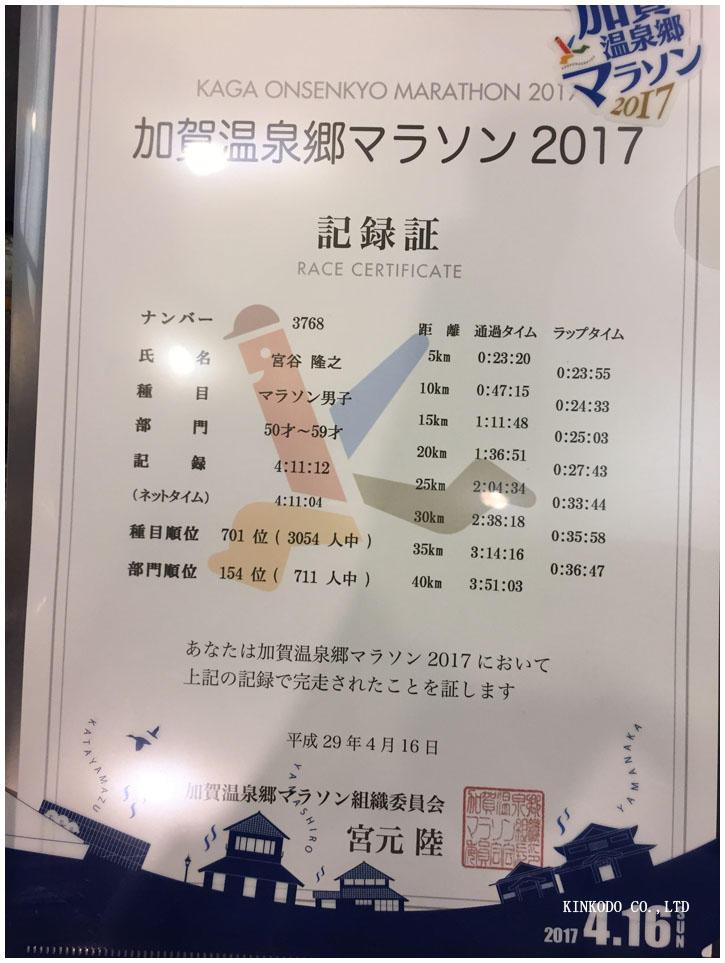 2017kaga2.jpg