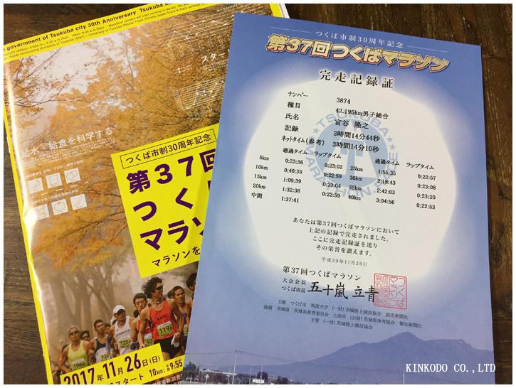 37tukuba_kiroku.jpg