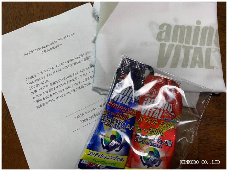 amino_b.jpg