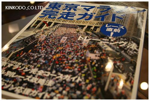 book_tokyo_marathon.jpg