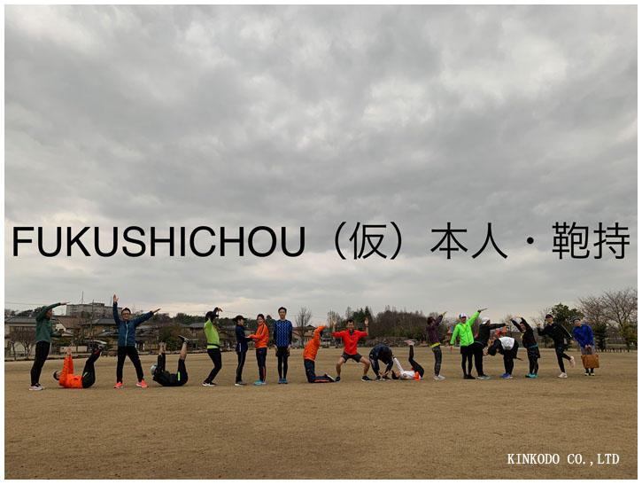 fukusicyou.jpg