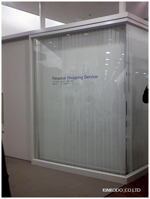 阪急メンズ館パーソナルショッピングサービス