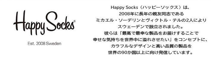 happysocks6.jpg