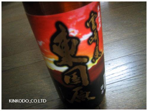 芋焼酎東国原