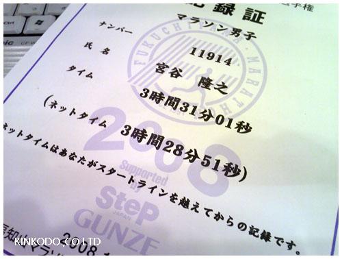 hukuchiyama_kekka.jpg