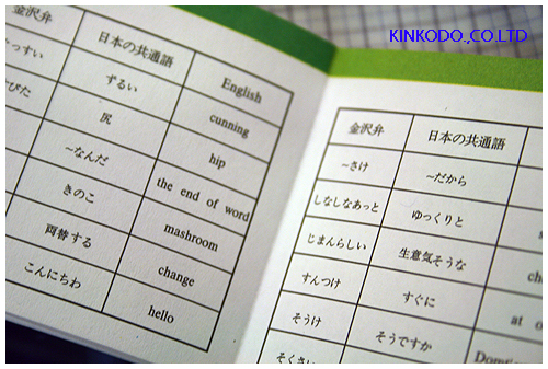 kanazaw_ben_book.jpg