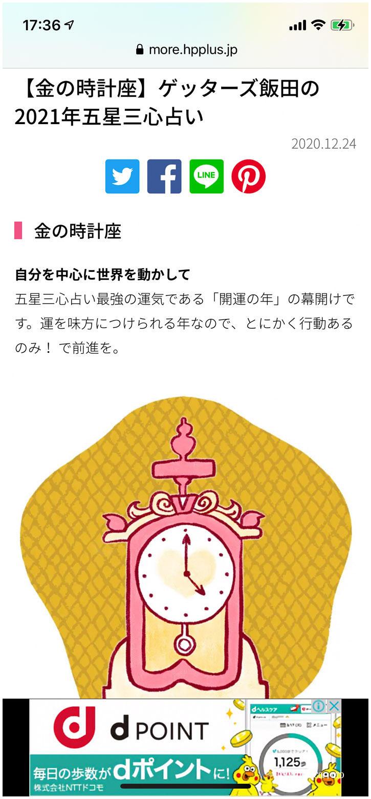 kinotokei1.jpg