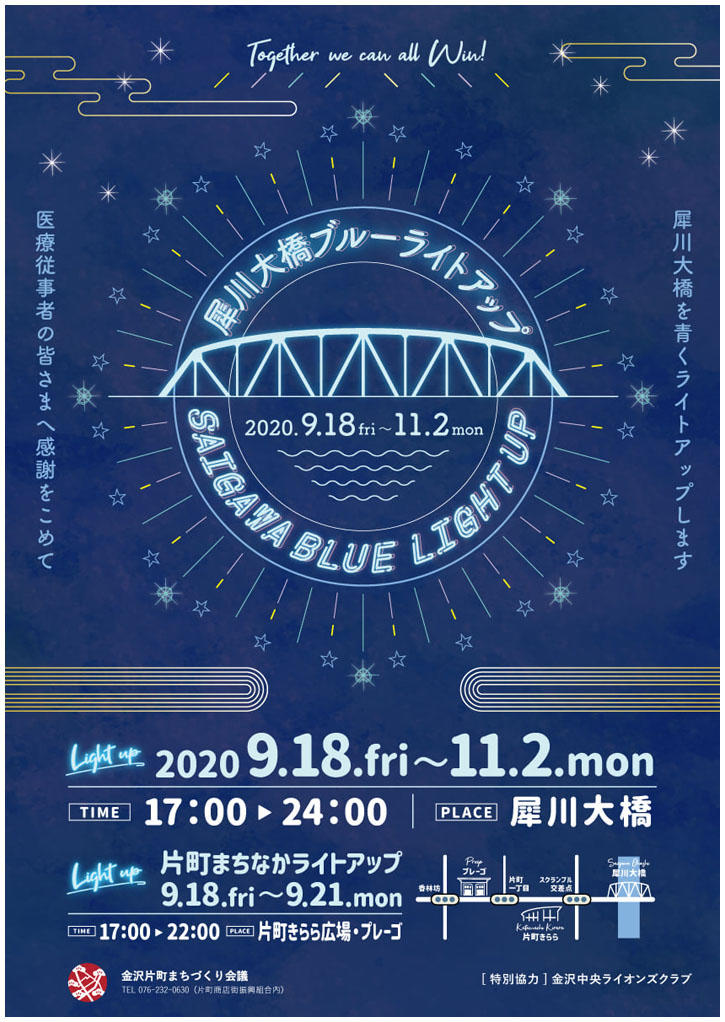 saigawa_blue.jpg