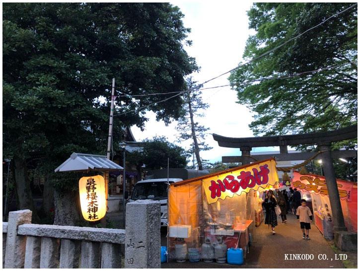 sakuragi_fes.jpg