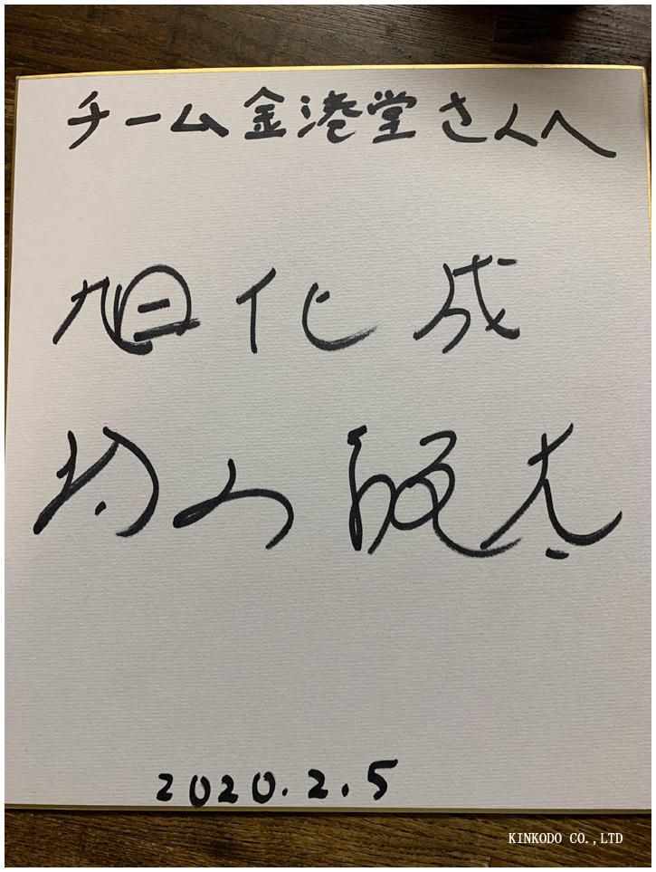 shikishi_murayama.jpg