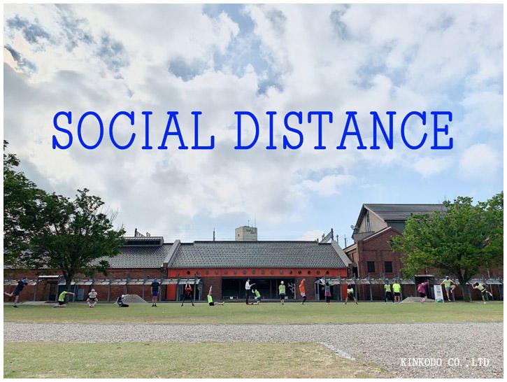 socialdistance_blog.jpg