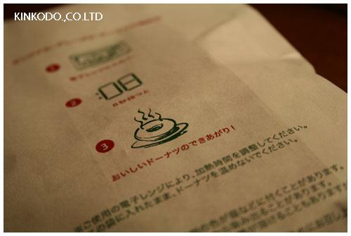 tokyodoughnats3.jpg