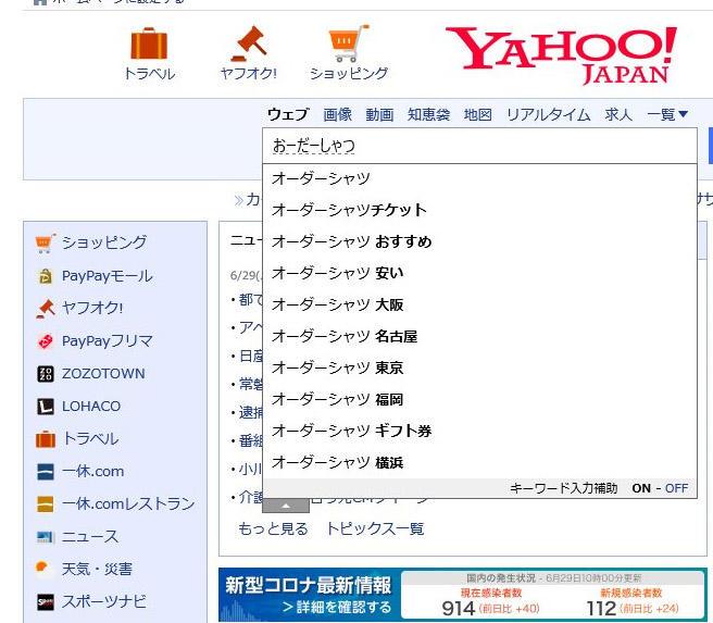 yahoo_kensaku.jpg