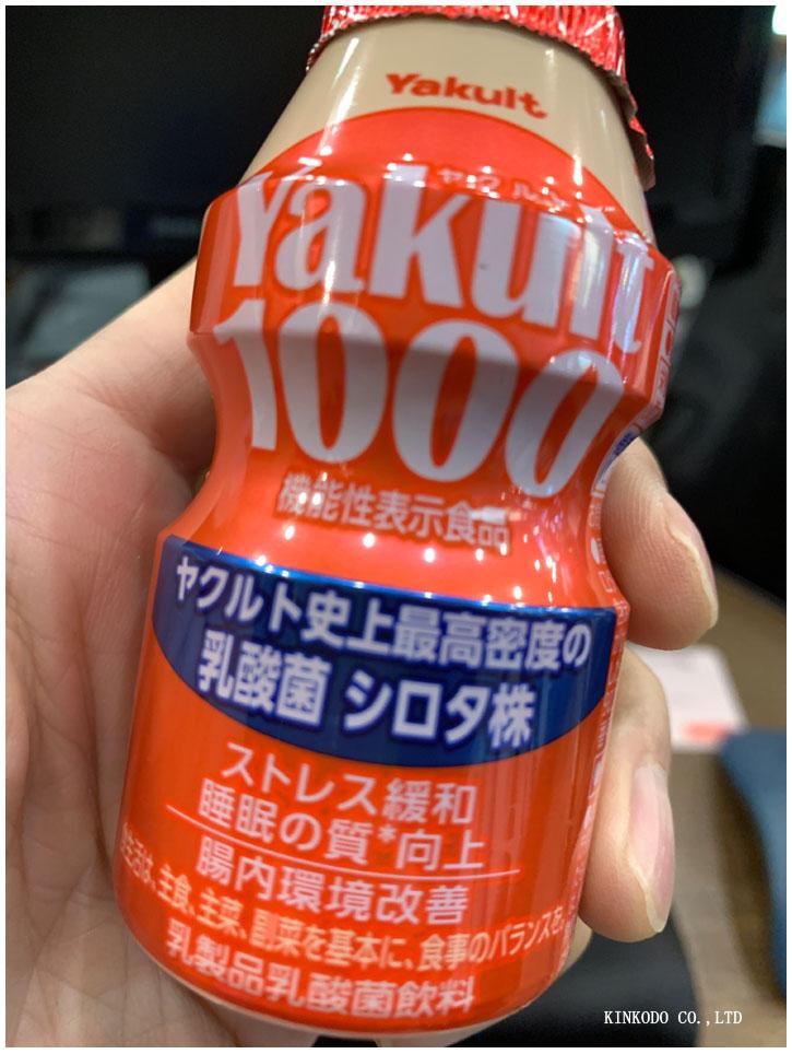 yakurul_1000.jpg